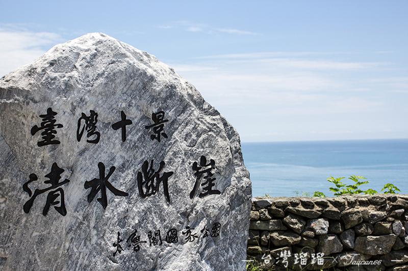 清水斷崖 (72)