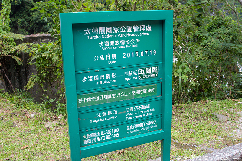 砂卡礑步道 (2 - 84)