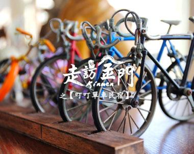 【走訪金門│住宿】黑白斑點的叮叮單車民宿,帶你舒心享受單車騎跡!