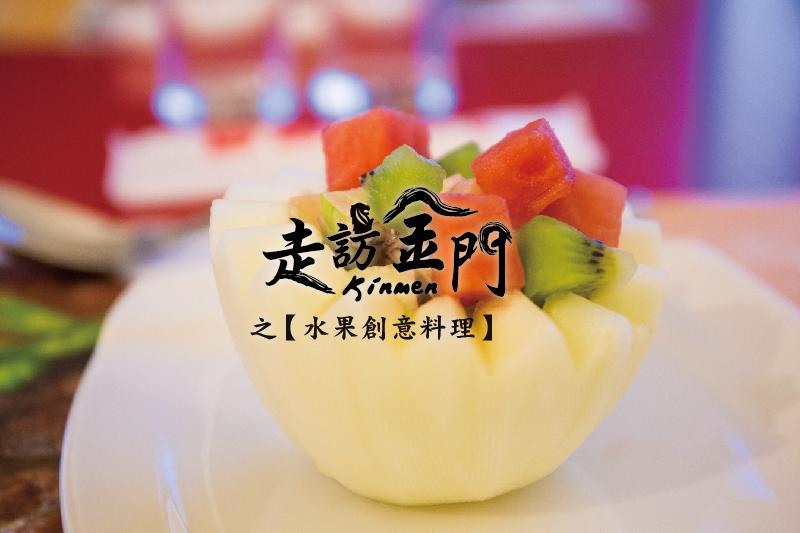 【走訪金門】湶民水果料理大變身,道道驚豔,食在是太滿足了!
