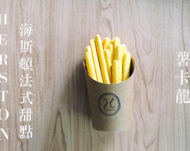 【高雄│海斯頓法式甜點】超夯『馬卡龍薯條』,姐吃的不是馬卡龍,是『薯卡龍』!