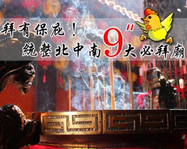 【新春|廟宇特輯】統整北中南9大必拜廟宇,有拜有保庇,新年來這裡!