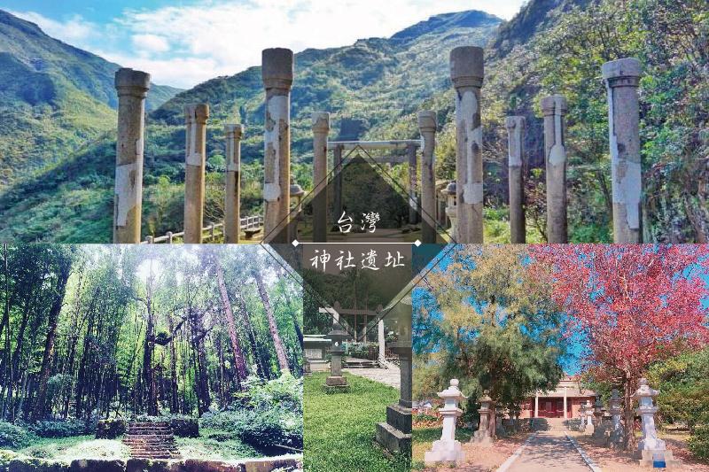 台灣 神社 神社遺址 日本