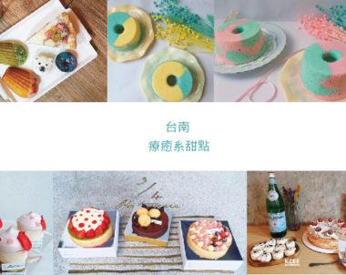 【台南│療癒系甜點】為了這些內外都療癒的甜點,真的可以定居台南了