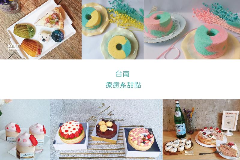 台南 甜點 蛋糕 甜甜圈 情人節