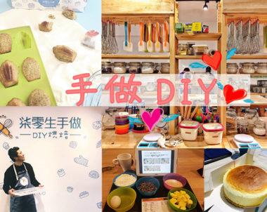 【高雄│烘焙DIY】親手烘焙的甜蜜情人節,一人做一半,感情不會散!