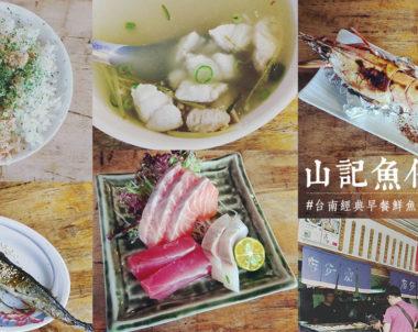 【台南|山記魚仔店】令人流連忘返的平價美味,魚湯大蝦好吃到嫑嫑!!
