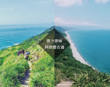 【阿朗壹古道】一生一定要走過一趟!台灣最原始的仙境古道