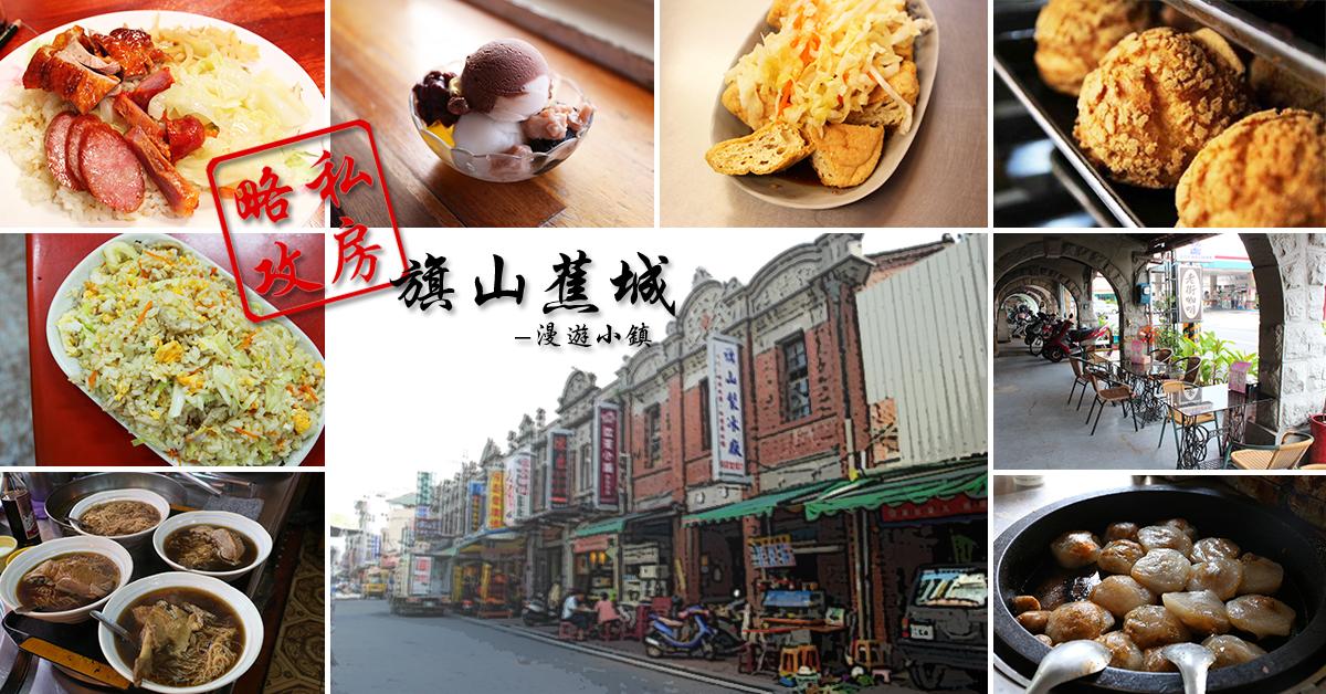 【私房攻略】在地人領路遊小鎮,旗山蕉城美食,吃過這些才算真內行!