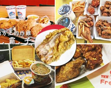 【台灣│連鎖炸雞】台灣哪家連鎖炸雞最好吃?地方上的炸雞扛霸子總蒐羅!