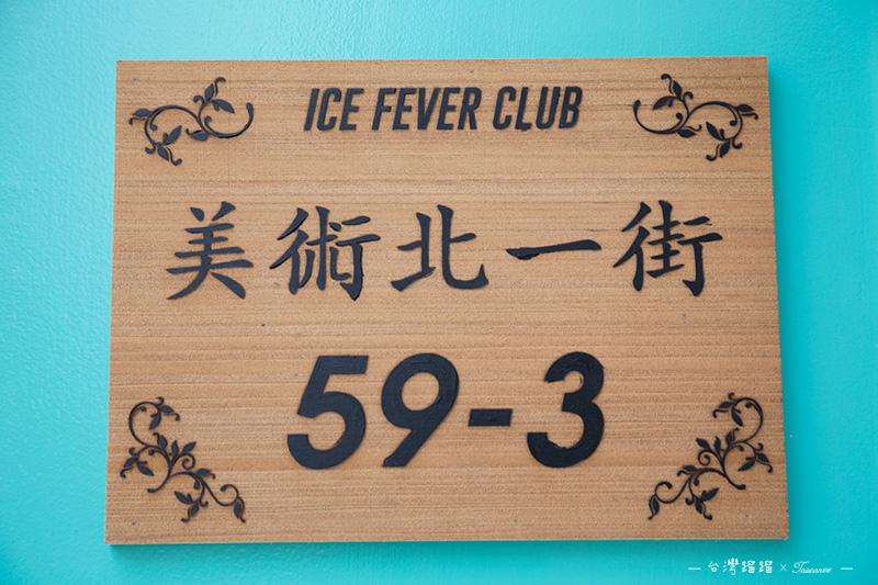 雪絨俱樂部 冰 美術館