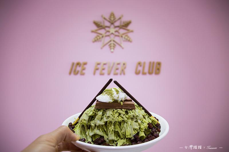 雪絨俱樂部 雪花冰 美術館