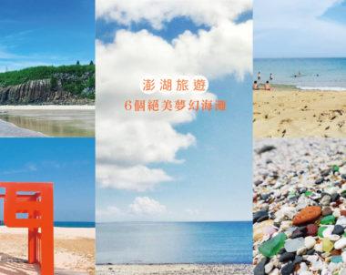 【澎湖│沙灘】不用出國,絕美的夢幻海灘菊島就有