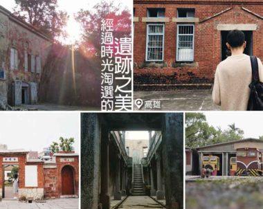 【高雄】文青必訪,經過時光淘選的歷史遺跡,在奔流不息的歲月中綻放時代之美