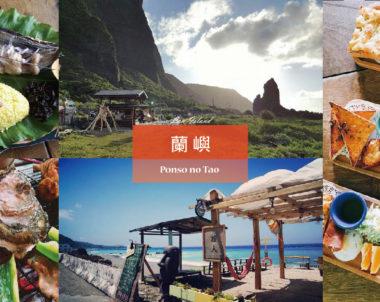 【蘭嶼│美食】蘭嶼絕美人之島,不容錯過的創意美食特搜(下)