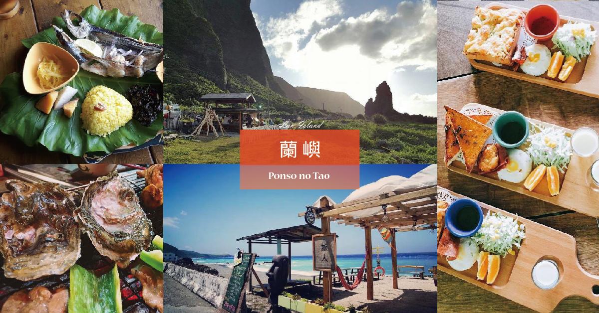 蘭嶼 美食 餐廳 吃