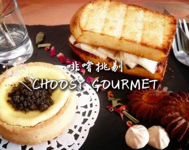 【高雄|咖啡廳】CHOOSY GOURMET啡嚐挑剔-巷弄旁的小文青,Teatime再進化!