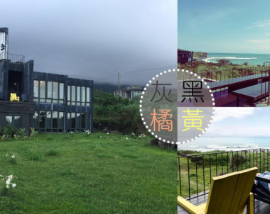 【台東│灰黑橘黃】矗立於東海岸的遺世城堡,建築、綠地、海洋,簡單生活。