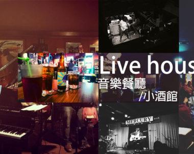 【高雄│夜生活】精選五間音樂餐廳/酒館,來體驗Live house的現場魅力,小酌一下吧!