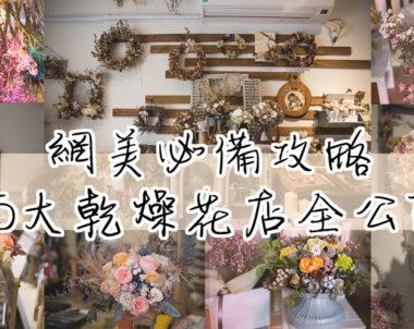 【南區|網美必備攻略】奇蹟美照 ❤ 5間秘藏乾燥花美店偷偷報