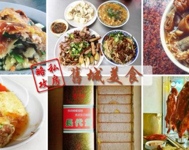 【私房攻略】在地人狂推,傳說非吃不可的舊城美食,你都吃過了嗎?