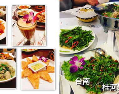 【台南 | 桂河泰式料理 】工業區小確幸,讓上班族們也能享受到道地的異國美食
