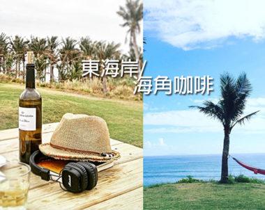 【台東│都蘭海角咖啡】東海岸的私房景點,海天一色的南洋風情,美得讓人不想回家