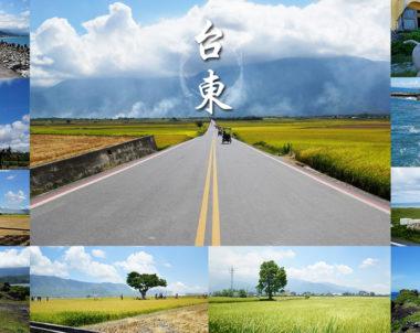 【納涼特輯│台東】盛夏來臨,一起到東台灣避暑,盤點台東十大必去景點!