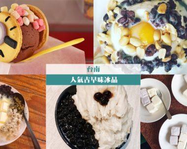 【台南| 古早味冰品 】去去炎熱走~百吃不厭之網友們超推的冰品店!