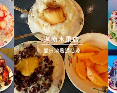 【夏季の日常│冰冰好料理】台南迦南水果店,大碗公水果冰品消暑好滋味