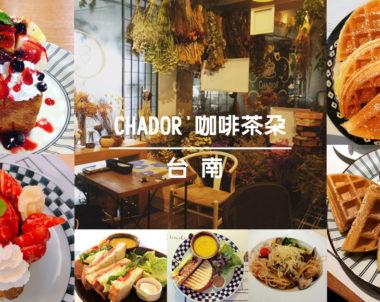 【台南|CHADOR'咖啡茶朵 】 舒適好選擇,台南最多學生聚集的輕食餐廳