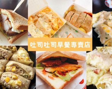 【台南|吐司吐司早餐專賣店】台南超人氣早餐,大份量薯泥牽絲起司蛋餅94狂