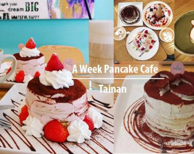 【台南|A Week Pancake Cafe】喚起少女心的療育系甜點,美味早午餐享受一天的美好!