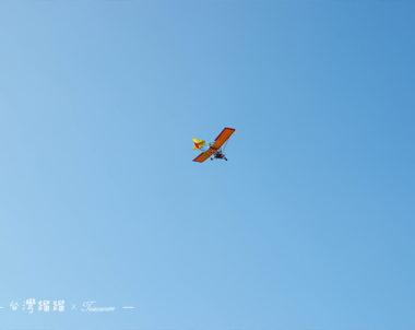 【花蓮│ 輕航機 】飽覽花東縱谷之美,來到花蓮不可錯過的高空新體驗─日光輕航機場