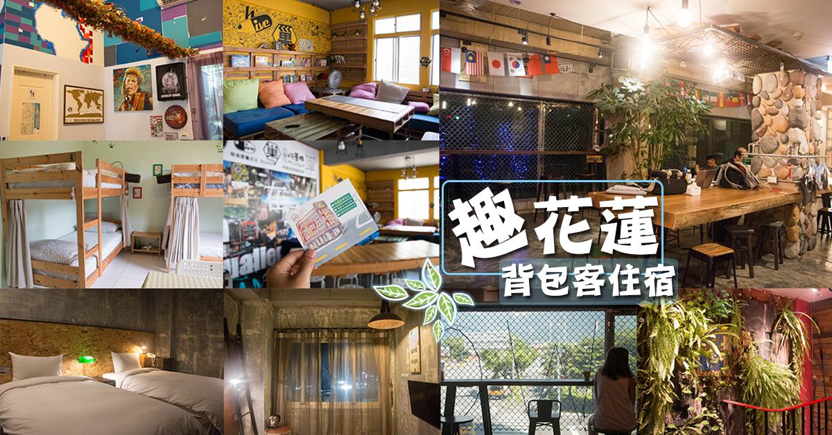 【花蓮│住宿提案】吹著太平洋的風,交換彼此的旅行故事,花蓮背包客住宿/青年旅館超真心推薦!