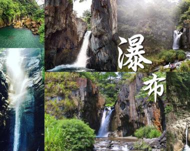 【夏季の日常│游珊玩水】去這裡不用跋山涉水,盤點台灣五處超容易抵達絕美瀑布,最遠只要15分鐘!