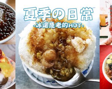 【夏季の日常│冰冰好料理】冰還是老的HOT,就是要吃古早味!盤點高雄不可錯過的古早味冰店!