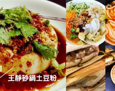 【台南|王靜砂鍋土豆粉 】在台南也能嘗到中國特色美食,滑溜溜的土豆粉讓人好喜歡呀~