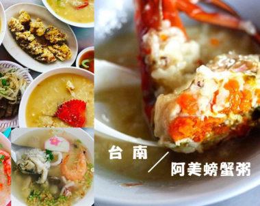 【台南|阿美螃蟹粥】吃秋蟹的好季節,品嘗府城最道地的海味!