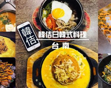 【台南|韓佶 】校區美味平價韓式料理,等你來報到~