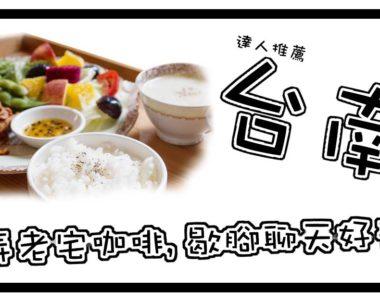 【達人推薦│台南中西區】巷弄老宅咖啡,歇腳聊天好去處