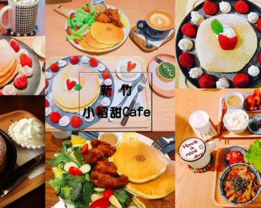 【新竹|小稻甜 Cafe】住宅區裡的優質好店,經典下午茶等著你來解饞