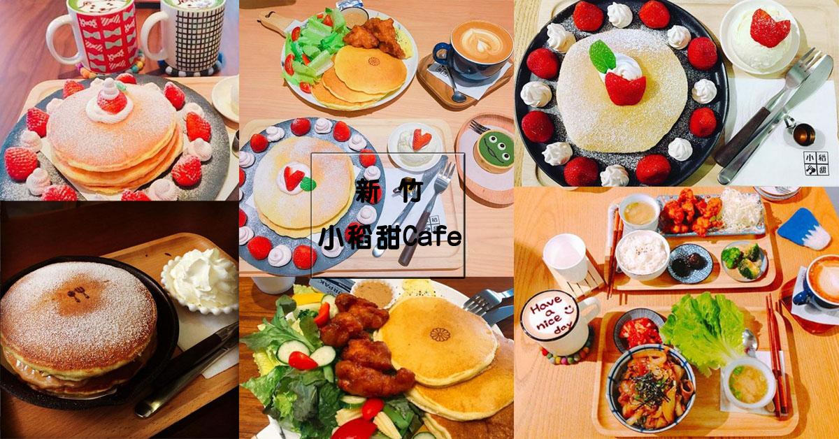 小稻甜 Cafe