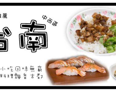 【達人推薦│台南中西區】傳統小吃回味無窮,和風料理飄香古都