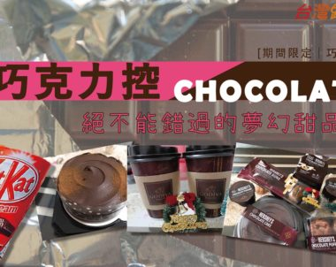 【期間限定│巧克力]】身為巧克力控的你絕不能錯過的夢幻甜品!