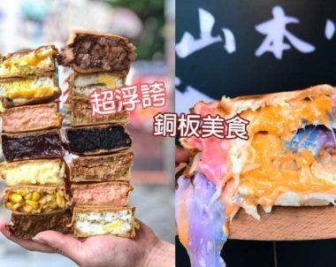 【全台│銅板美食】超浮誇系銅板美食,你吃過了嗎?