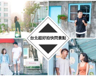 【台北|秘境】台北超好拍假日快速景點大募集!讓你三秒就發文