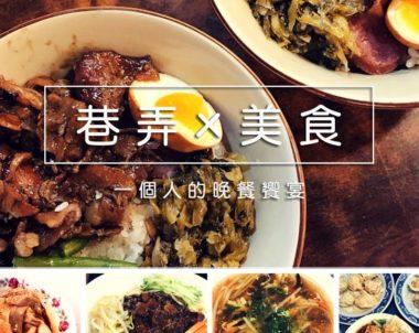 【台北|美食】不用舟車勞頓!捷運探索台北都市巷弄美食!