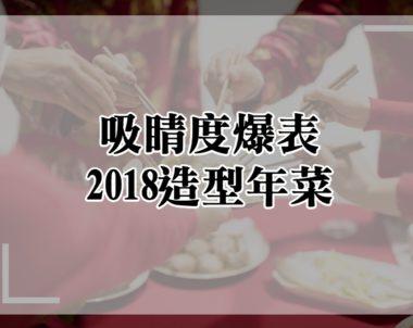 【戊戌走春】2018特色造型年菜,吸睛度爆表啦!