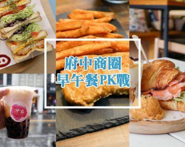 【達人推薦|府中商圈】早午餐一級戰區!超美味輕食簡餐也能吃得飽飽又開心!